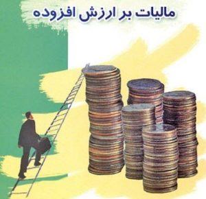 کاهش ضریب مالیات ارزش افزوده ۱۳ گروه صنفی
