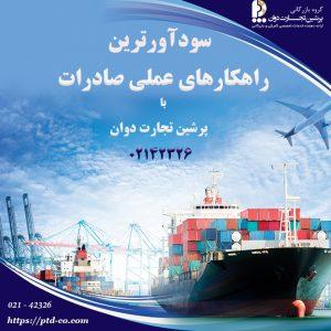 سودآورترین راهکارهای عملی صادرات