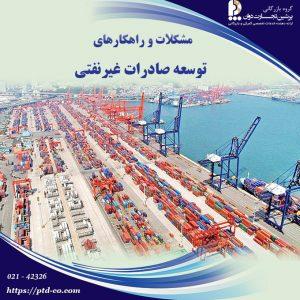 مشکلات اصلی توسعه صادرات غیرنفتی چیست؟