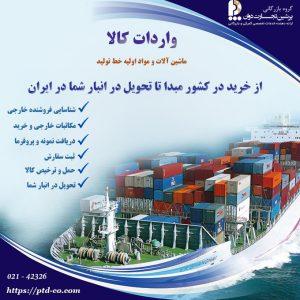 واردات و ترخیص مواد اولیه و ماشین آلات تولیدی ها
