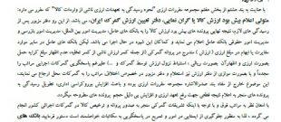 نامه معاونت امور گمرکی گمرک ایران به معاون ارزی بانک به بانک مرکزی