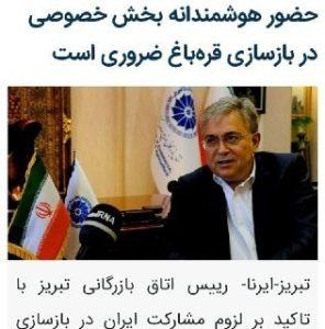 رییس اتاق بازرگانی تبریز