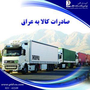 export_to_iraq