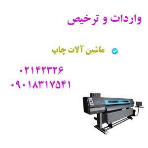 ماشین_آلات_چاپ