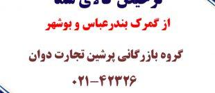 ترخیص-کالا-از-بندر-عباس-و-بوشهر