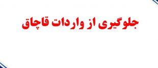 جلوگیری_از _واردات_قاچاق