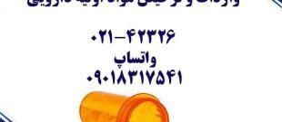واردات-مواد-اولیه-دارویی