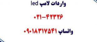 واردات-لامپ-led